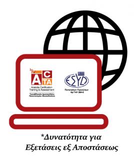 Εξ Αποστάσεως Εξετάσεις ACTA Σήμα