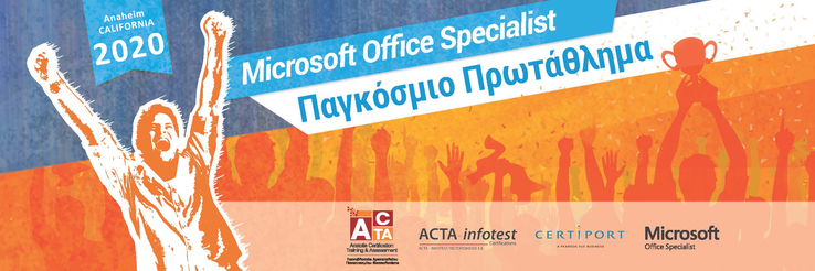 Microsoft office specialist cup.