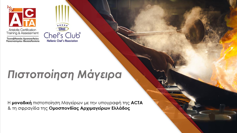 πιστοποίηση μάγειρα ACTA