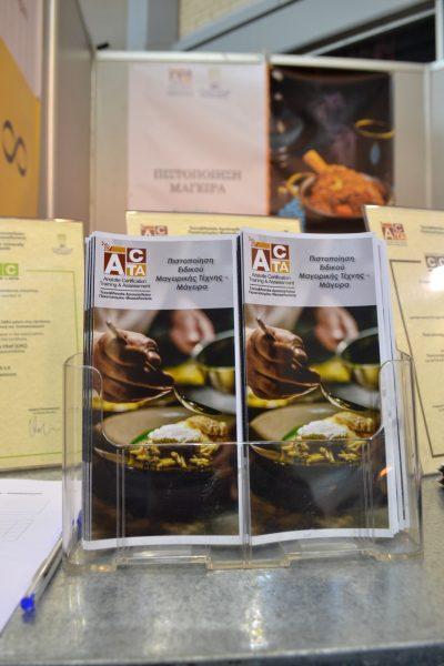 Η ACTA στο 1ο Mediterranean Chef's Competition