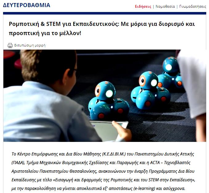 Ρομποτική Esos για ACTA