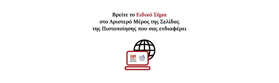 Εξετάσεις Εξ Αποστάσεως Banner ACTA