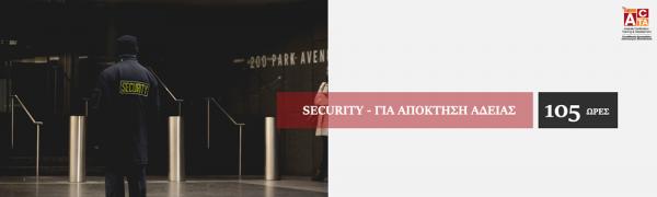 ACTA ACADEMY Security για Απόκτηση Άδειας