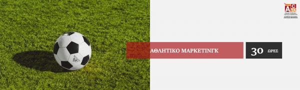 acta academy mini banner αθλητικό μάρκετινγκ